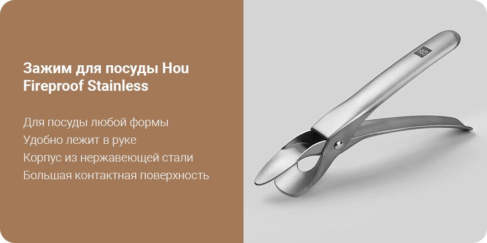 Зажим для посуды Hou Fireproof Stainless
